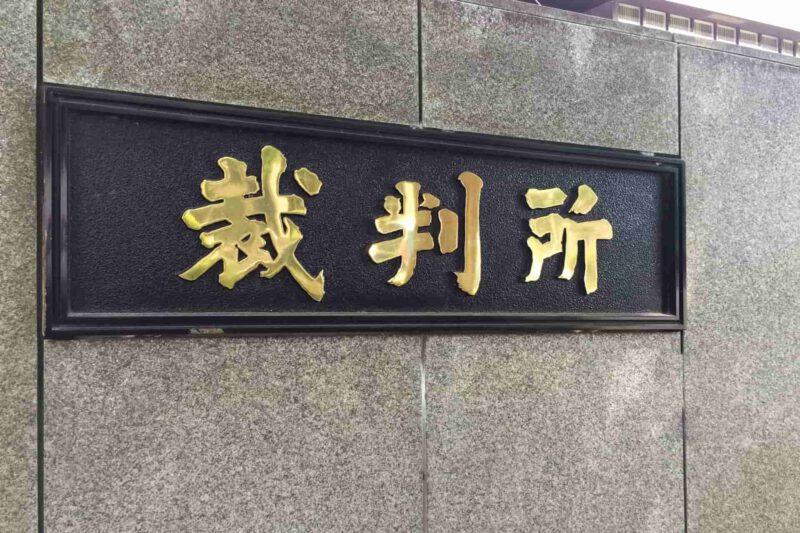 大阪地裁で夫と不貞関係にない同僚女性に損害賠償命令