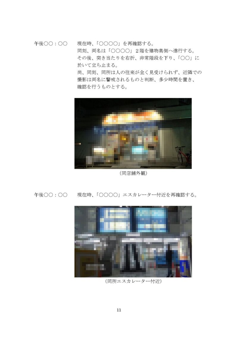千葉県松戸市のラブ探偵事務所浮気調査報告書11