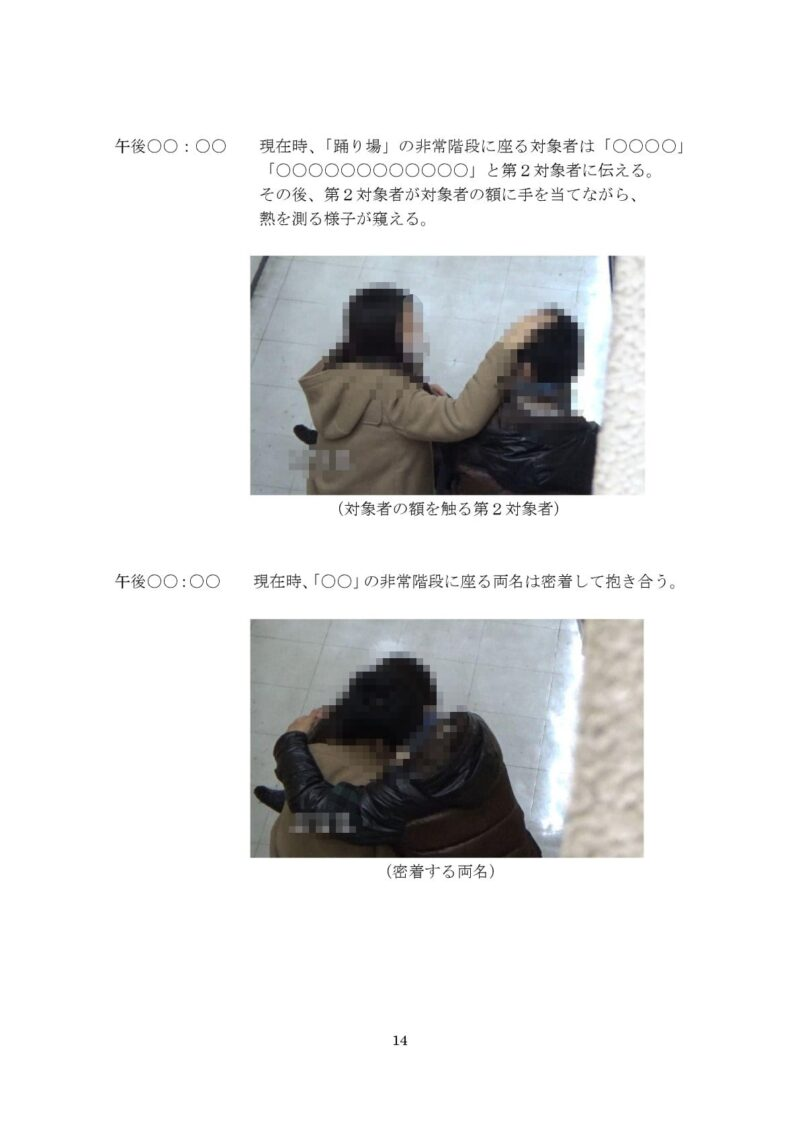 千葉県松戸市のラブ探偵事務所浮気調査報告書14