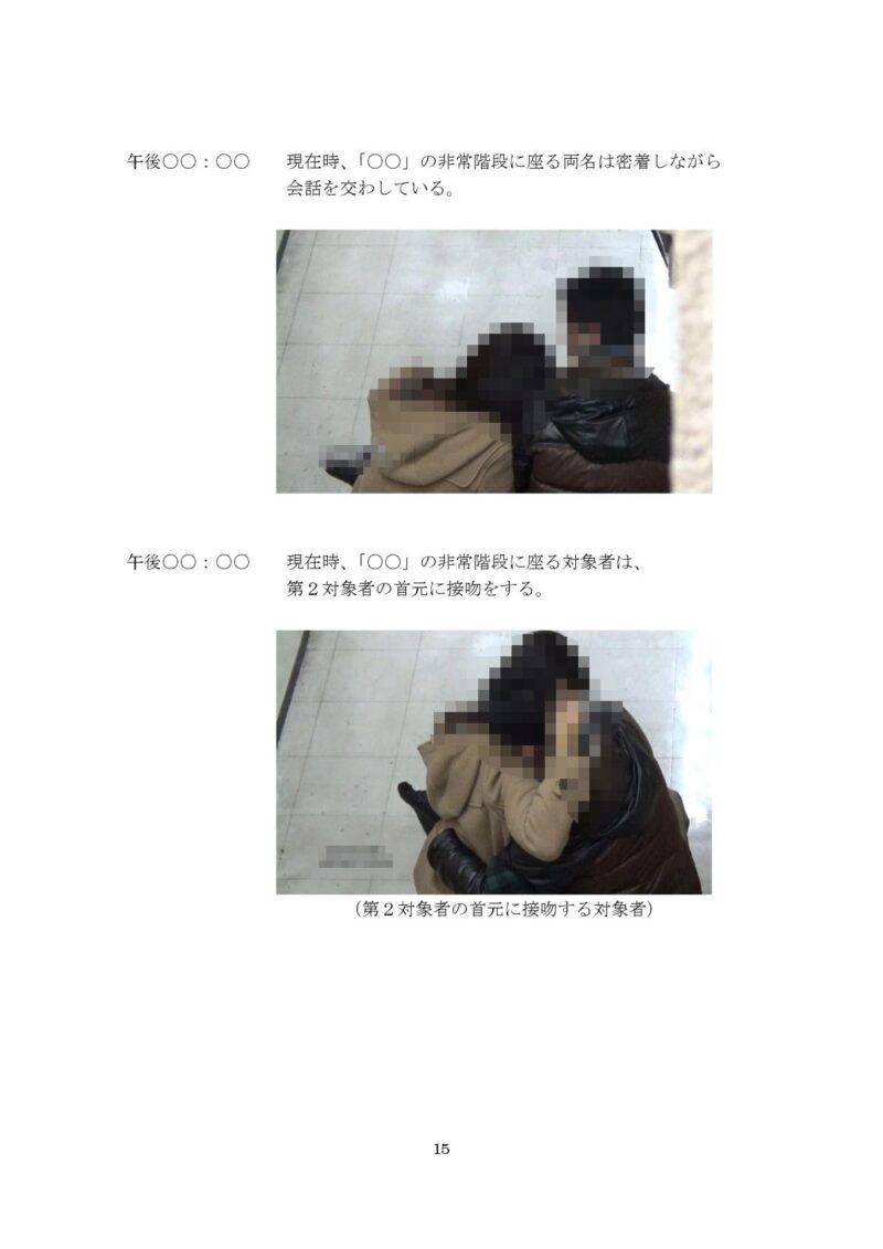 千葉県松戸市のラブ探偵事務所浮気調査報告書15