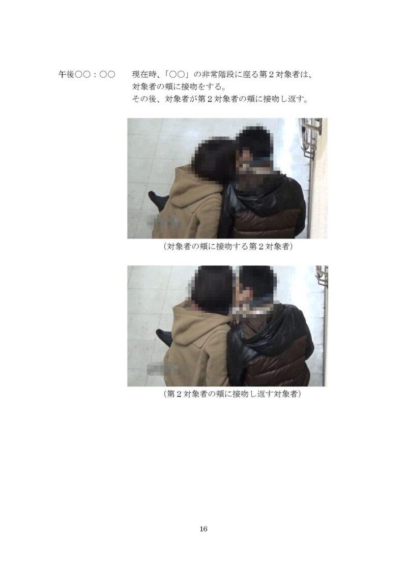 千葉県松戸市のラブ探偵事務所浮気調査報告書16