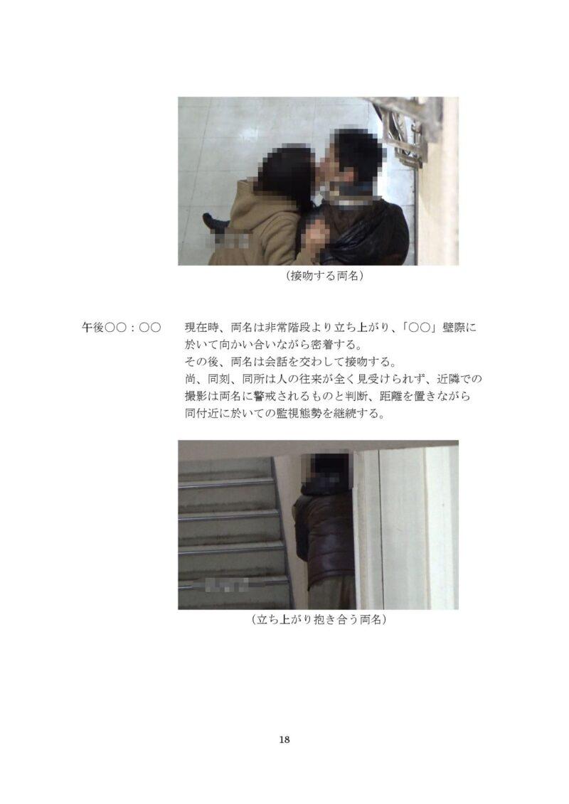 千葉県松戸市のラブ探偵事務所浮気調査報告書18