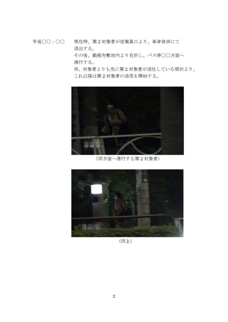 千葉県松戸市のラブ探偵事務所浮気調査報告書2