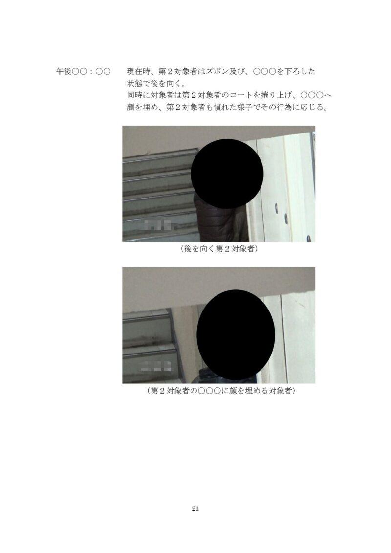 千葉県松戸市のラブ探偵事務所浮気調査報告書21