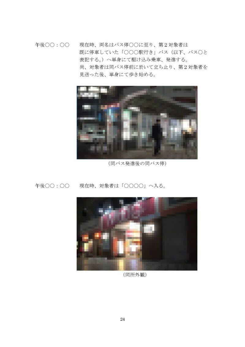 千葉県松戸市のラブ探偵事務所浮気調査報告書24