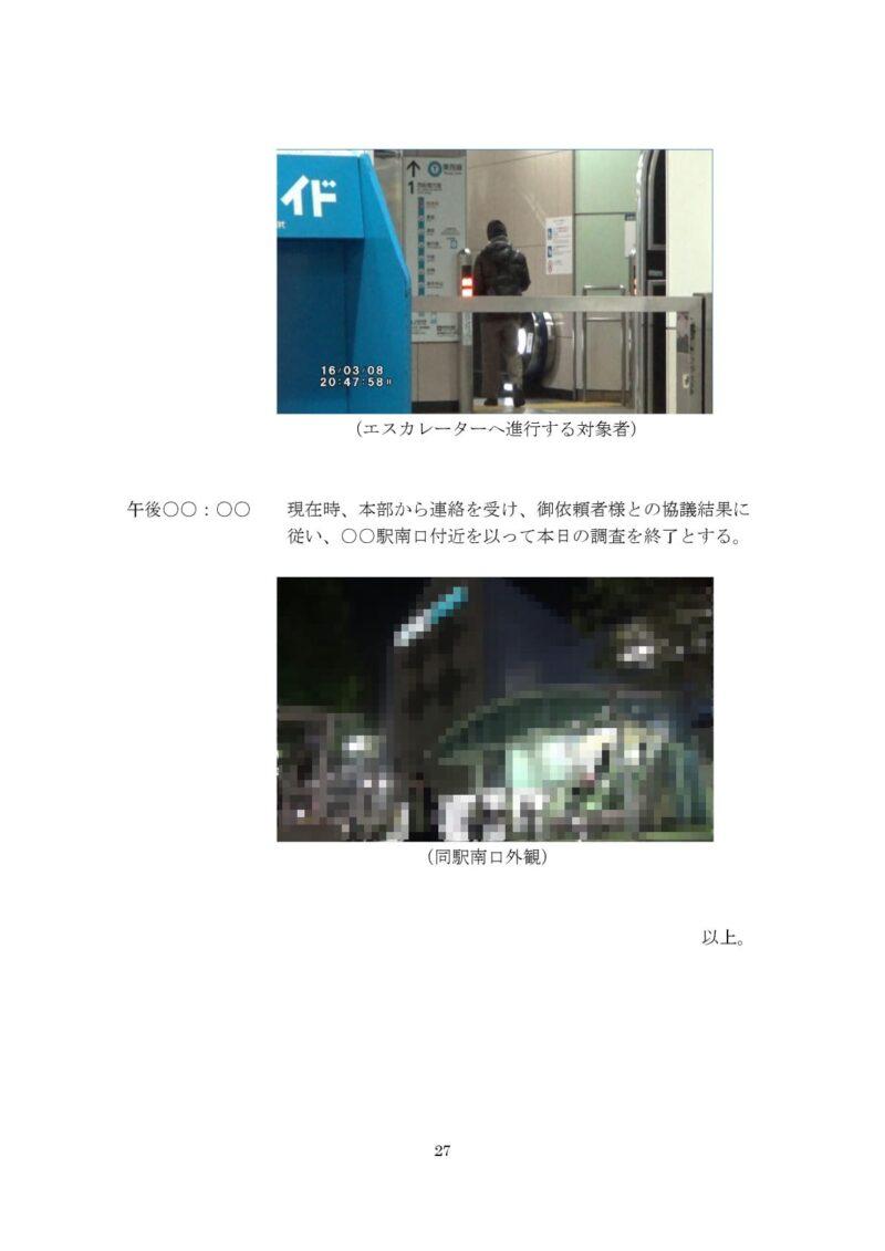 千葉県松戸市のラブ探偵事務所浮気調査報告書27