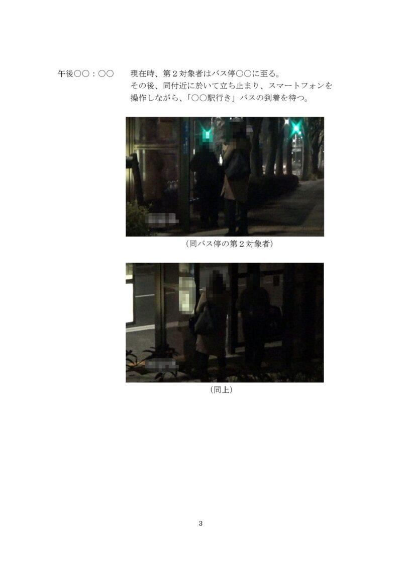 千葉県松戸市のラブ探偵事務所浮気調査報告書3