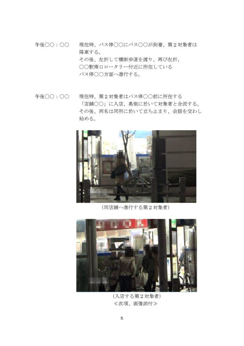 千葉県松戸市のラブ探偵事務所浮気調査報告書5