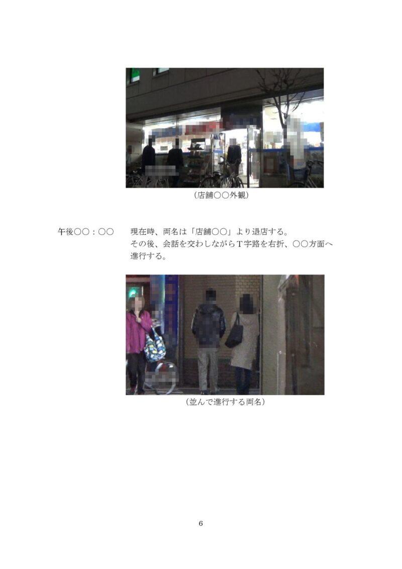 千葉県松戸市のラブ探偵事務所浮気調査報告書6