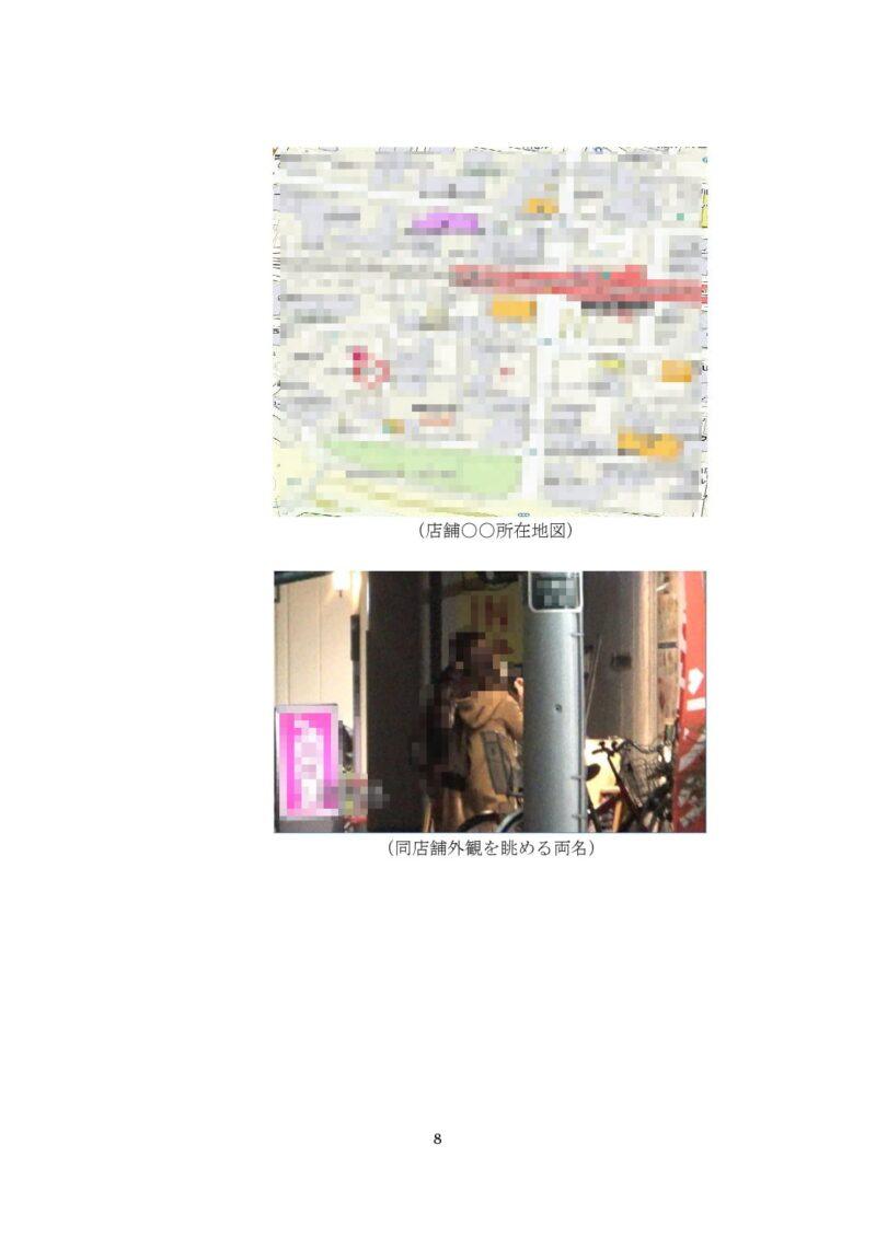 千葉県松戸市のラブ探偵事務所浮気調査報告書8