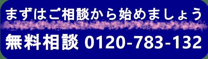千葉県松戸市のラブ探偵事務所無料相談室へ電話相談