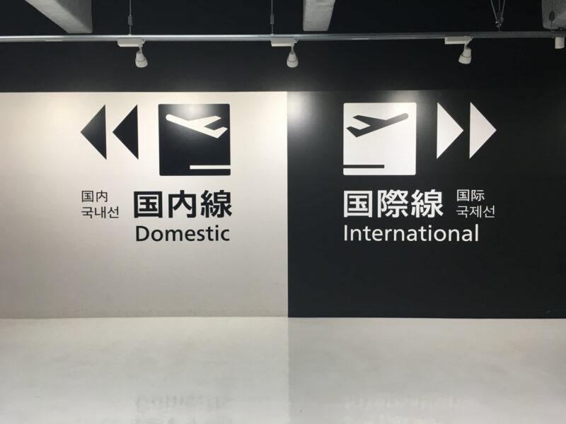 国内線や国際線の各種空港が関わる調査はラブ探偵事務所