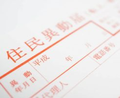 大阪府で死亡の母子が夫に居場所知られる住民登録せず
