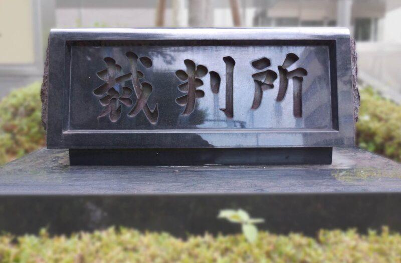 東京都小金井市ストーカー事件で東京都などを提訴