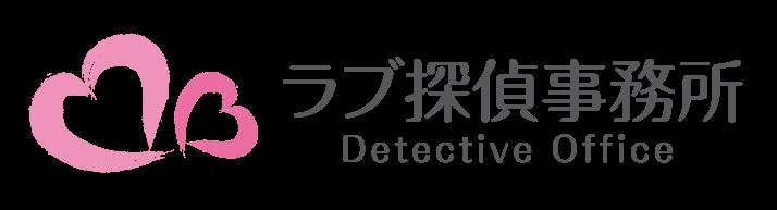 探偵浮気調査のラブ探偵事務所