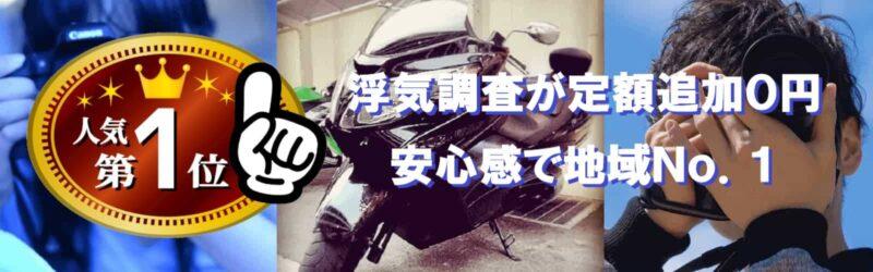 探偵興信所の浮気調査は千葉県のラブ探偵事務所