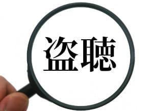 盗聴器発見調査で実績がある千葉県のラブ探偵事務所