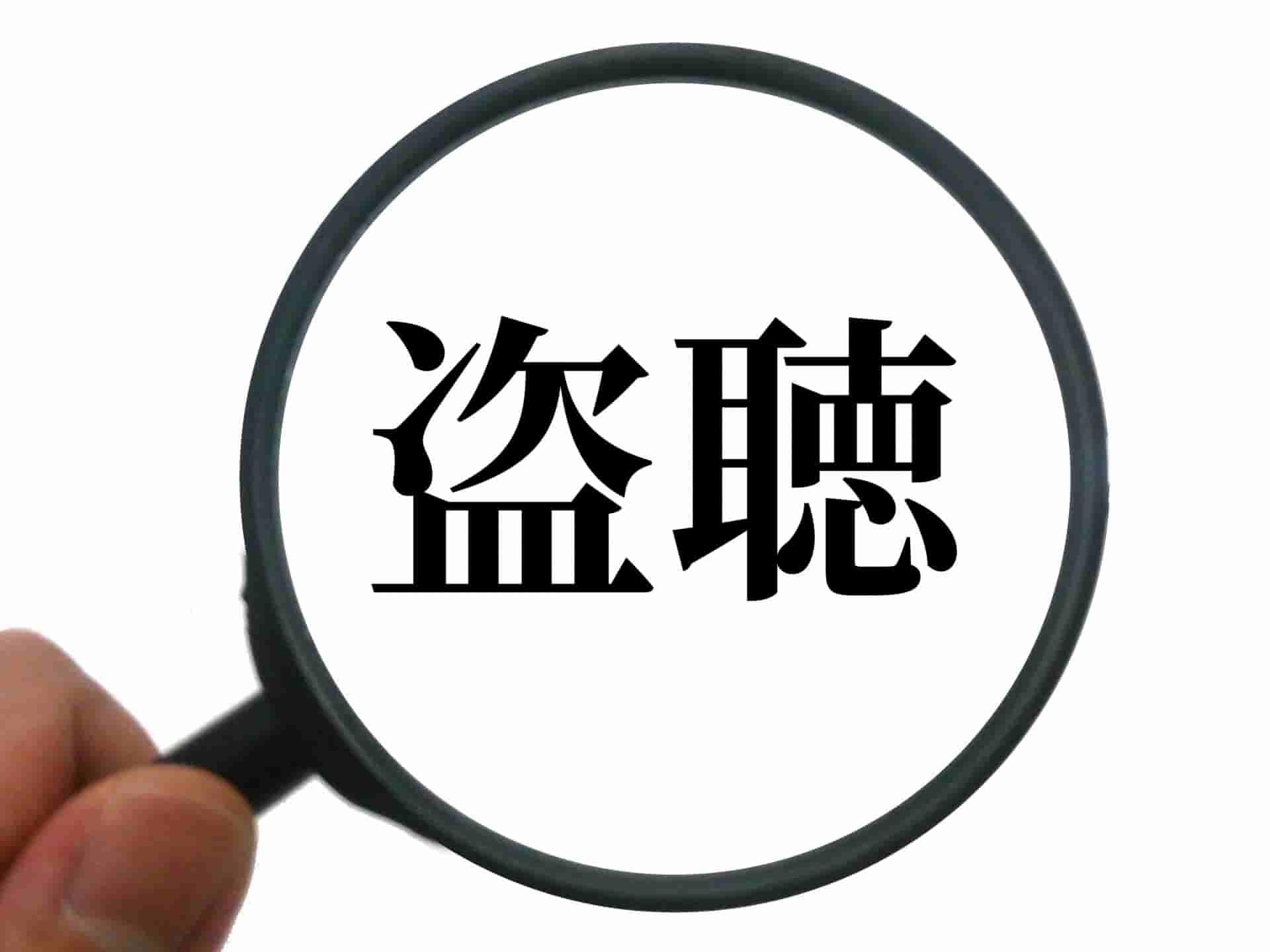 盗聴器発見調査で実績がある千葉県のラブ探偵事務所へお任せ下さい