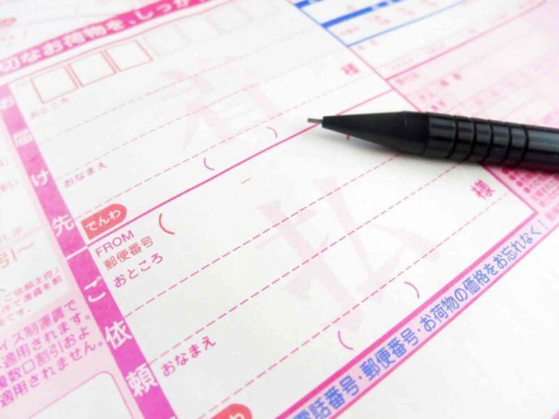 千葉船橋ヤマト運輸かたる伝票濡れて読めない電話注意
