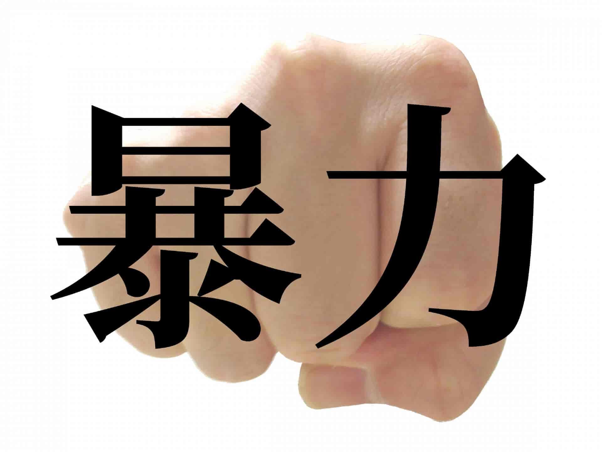東京都江東区亀戸浮気されて口論交際女性を殴り殺す