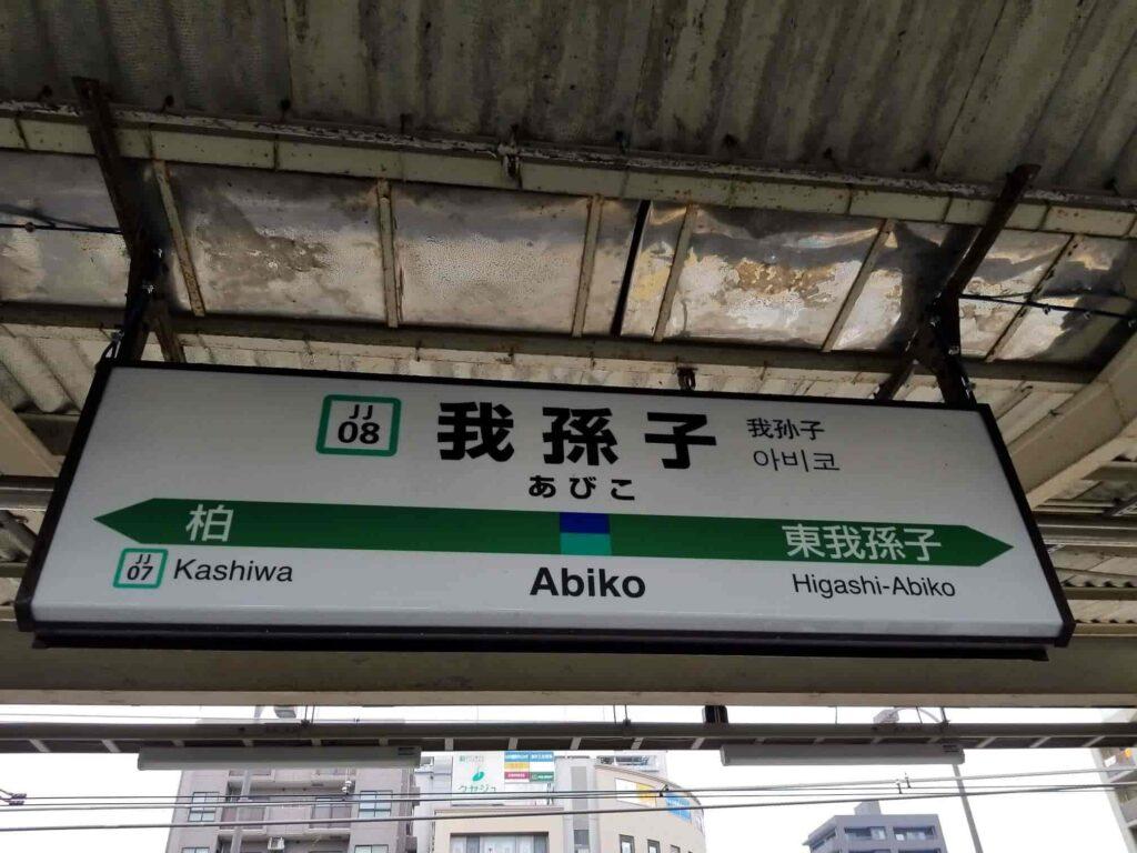 千葉県我孫子市の浮気調査で選ばれるラブ探偵事務所