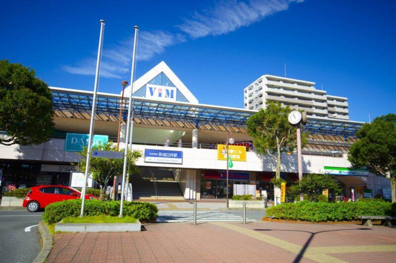 千葉県佐倉市の浮気調査で選ばれるラブ探偵事務所