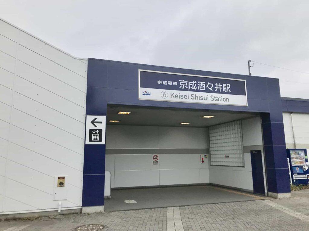 千葉県印旛郡酒々井町の浮気調査で選ばれるラブ探偵事務所