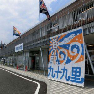 千葉県山武郡九十九里町の浮気調査で選ばれるラブ探偵事務所