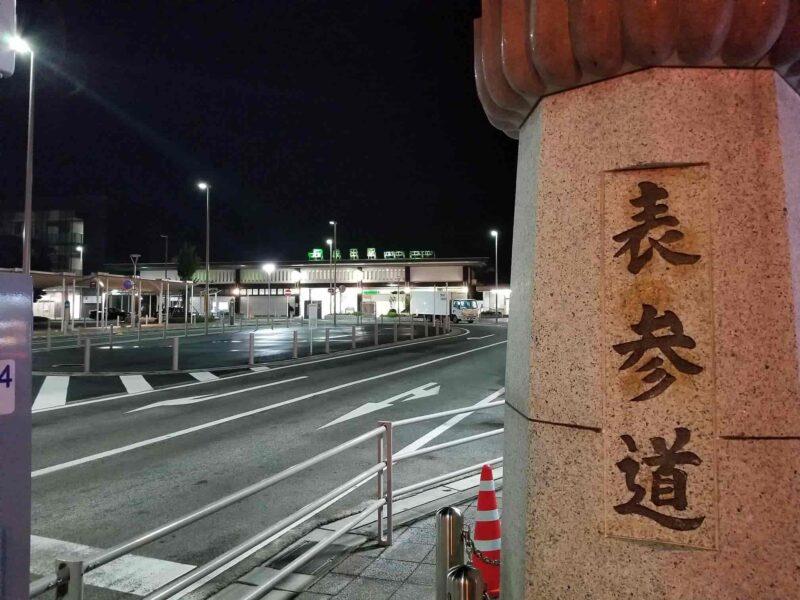 千葉県成田市の浮気調査で選ばれるラブ探偵事務所