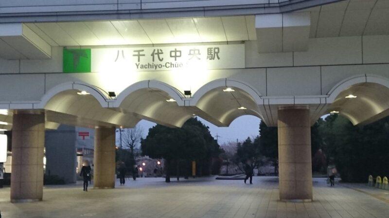 千葉県八千代市の浮気調査で選ばれるラブ探偵事務所