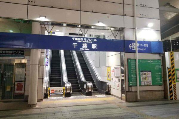 千葉県千葉市中央区の浮気調査で選ばれるラブ探偵事務所