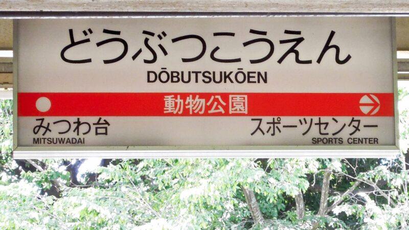 千葉県千葉市若葉区の浮気調査で選ばれるラブ探偵事務所