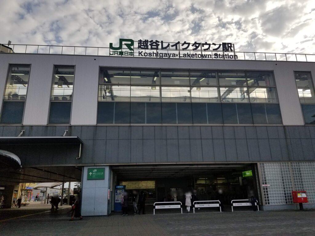 埼玉県越谷市の浮気調査・不倫調査で選ばれるラブ探偵事務所