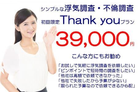 千葉県のラブ探偵事務所が提案するシンプルな浮気不倫調査