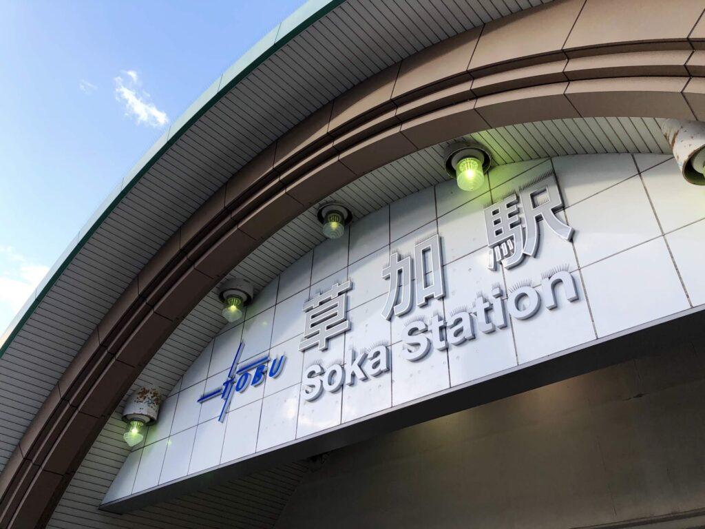 埼玉県草加市の浮気調査・不倫調査で選ばれるラブ探偵事務所