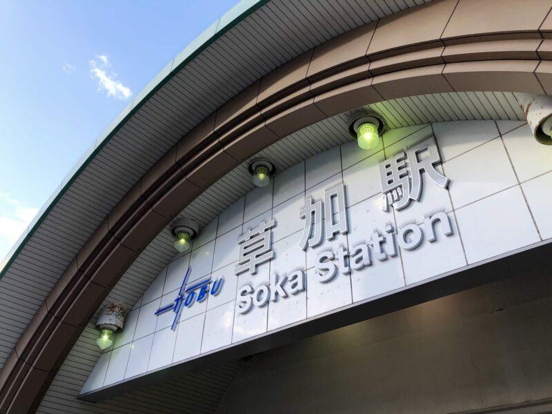 埼玉県草加市の浮気調査で選ばれるラブ探偵事務所