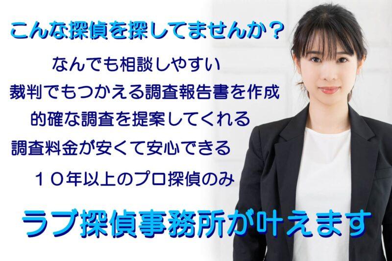 探偵興信所の浮気調査は千葉県松戸市のラブ探偵事務所