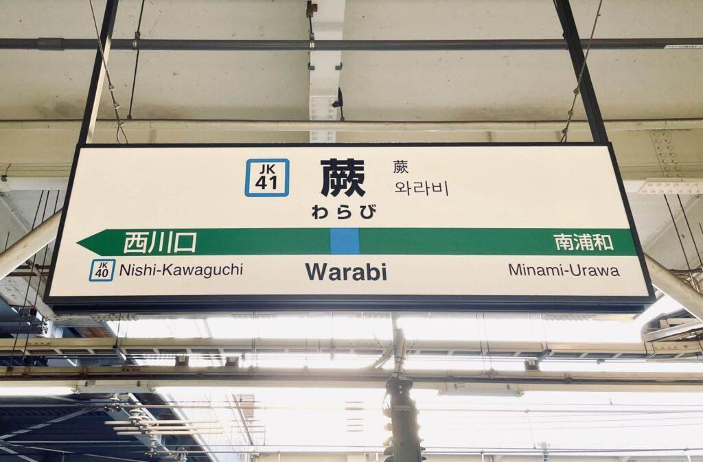 埼玉県蕨市の浮気調査・不倫調査で選ばれるラブ探偵事務所