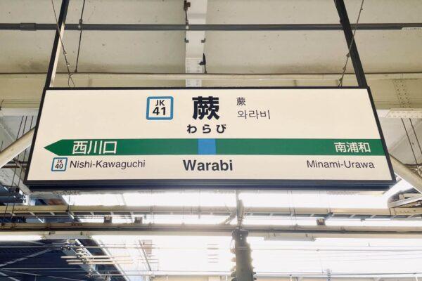 埼玉県蕨市の浮気調査で選ばれるラブ探偵事務所